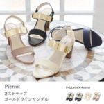 40代女性のファッションアイテム!足元のおしゃれをかなえる靴とは?