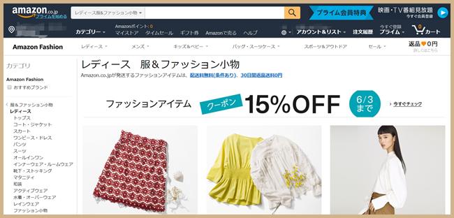 アマゾン ファッション レディース
