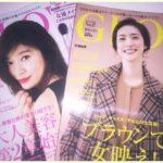 40代 レディース ファッション 雑誌