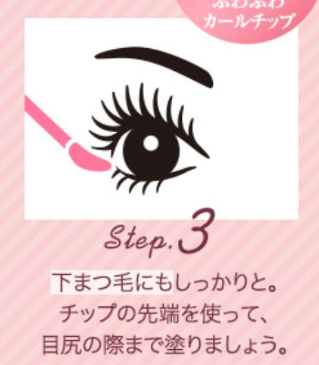 スカルプD まつ毛美容液 口コミ 効果 塗り方