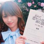 深田恭子のドラマ「初めて恋をした日に読む話」(はじこい)の衣装